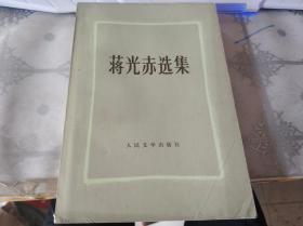 蒋光赤选集