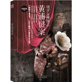 正版图书 塔罗女神探之黄浦谜案 9787221129420 贵州人民