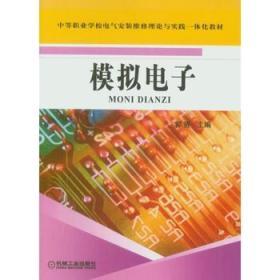 正版图书 模拟电子【职业教材】 9787111220138 机械工业