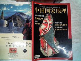 《中国国家地理》2001.11