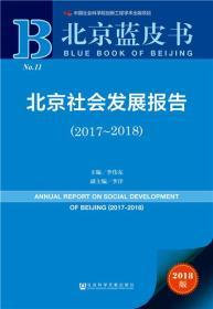 正版图书 北京蓝皮书——北京社会发展报告(2017-2018) /社会科
