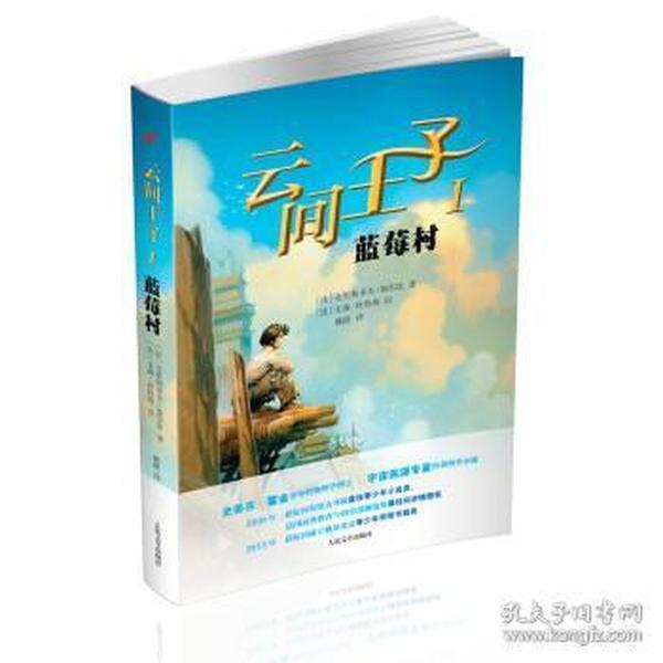 正版图书 云间王子(Ⅰ蓝莓村) /人民文学/9787020112265