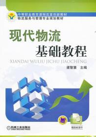 正版图书 现代物流基础教程【职业教材】 9787111354055 机械工业