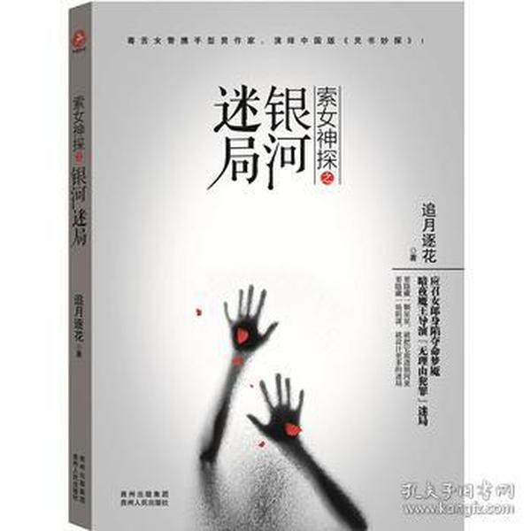 正版图书 索女神探之银河迷局 9787221129413 贵州人民