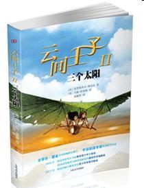 正版图书 云间王子2三个太阳 /人民文学/9787020112272