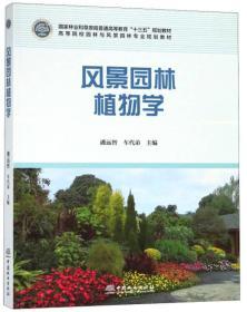 风景园林植物学/高等院校园林与风景园林专业规划教材