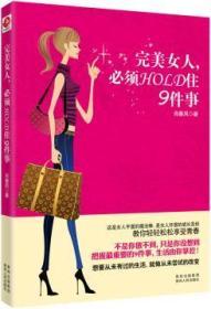 正版图书 女人必须hold住9件事 9787221107237 贵州人民