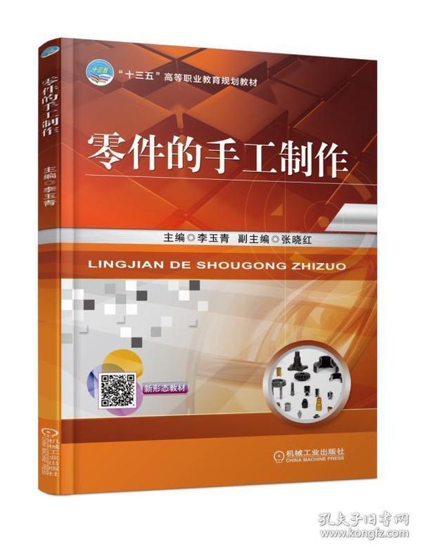 正版图书 零件的手工制作(职业教材) 9787111593621 机械工业
