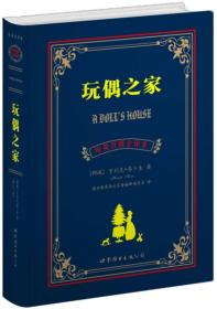 世界名著典藏系列:玩偶之家