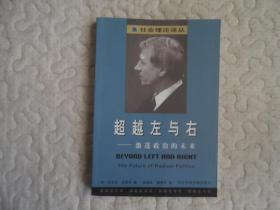 超越左与右:激进政治的未来:社会理论译丛