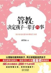 正版图书 管教:决定孩子一辈子的事 9787221107718 贵州人民