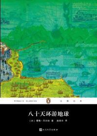 正版图书 八十天环游地球 /人民文学/9787020129706