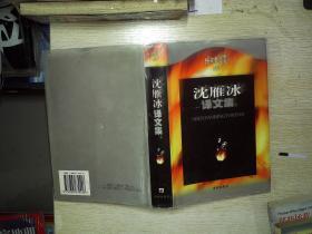 沈雁冰译文集