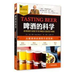 啤酒的科学:从酿酒到品酒的专业指南(原书第2版)