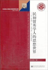 马克思主义理论与现实研究文库:民初留英学人的思想世界