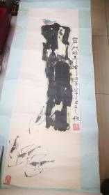名人画虾图