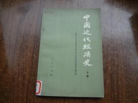 中国近代经济史   下册