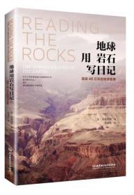 地球用岩石写日记