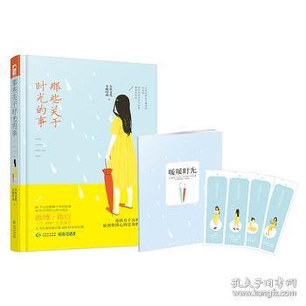 正版图书 那些关于时光的事 9787221118912 贵州人民