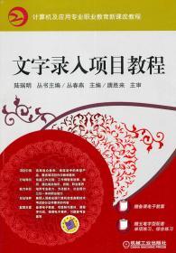 正版图书 文字录入项目教程(职业教材) 9787111285205 机械工业