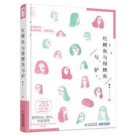 正版图书 红鲤鱼与绿鲤鱼与驴 9787221131416 贵州人民