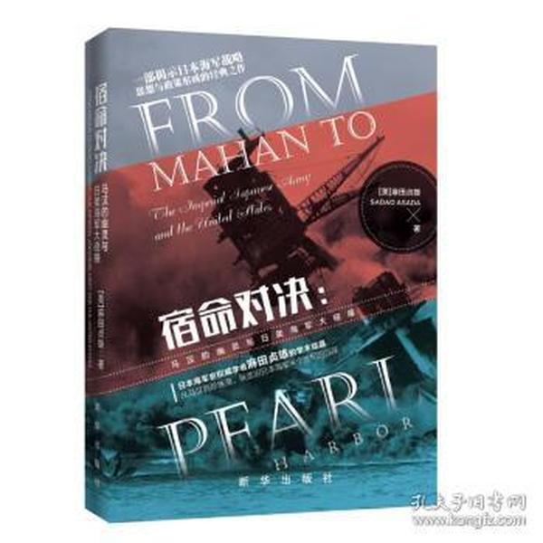 宿命对决:马汉的幽灵与日美海军大碰撞