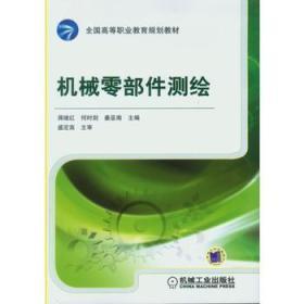 正版图书 机械零部件测绘(职业教材) 9787111274384 机械工业