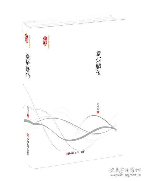 民国典藏整理书系:章炳麟传