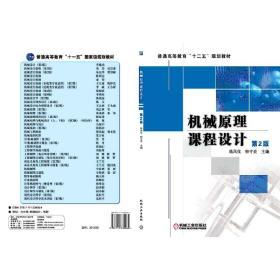 正版图书 机械原理课程设计(第2版)(本科教材) 9787111334064