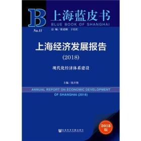 正版图书 上海经济发展报告(2018) /社会科学文献/978752012066