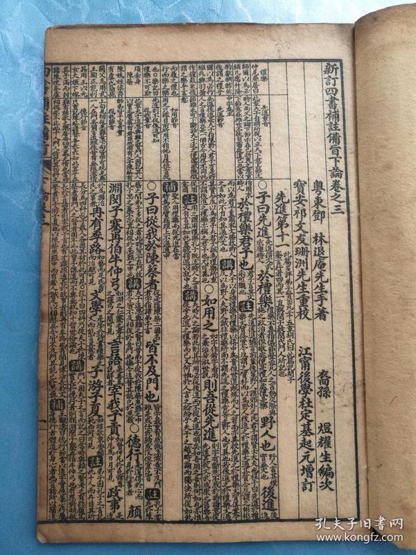 民国上海广益书局石印《新订四书补注备旨下论》卷之三一册全,品相如图