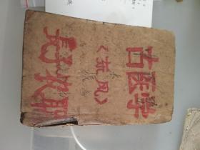 线装老医书(六本合订)26种
