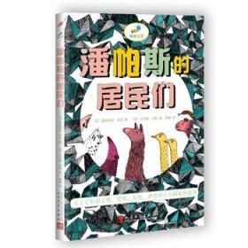 正版图书 潘帕斯的居民们(青少年读物) /人民文学/978702011767
