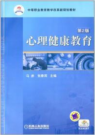 正版图书 心理健康教育芳【职业教材】 9787111312703 机械工业