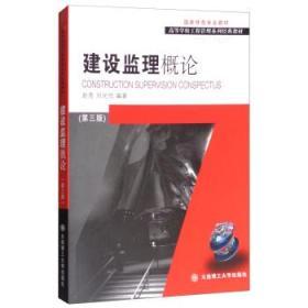 正版图书 建设监理概论(第3版)[本科教材】 9787568509534 大连理