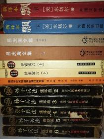 孙子兵法·连环画 (2、3、4、5、6册,缺第1册)