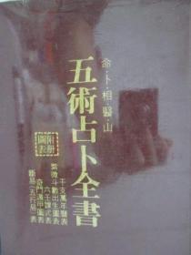 原版旧书《五术占卜全书》