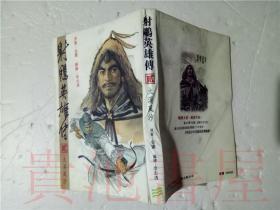 射雕英雄传 第二卷 金庸 明河(创文)出版有限公司 1998年 32开平装