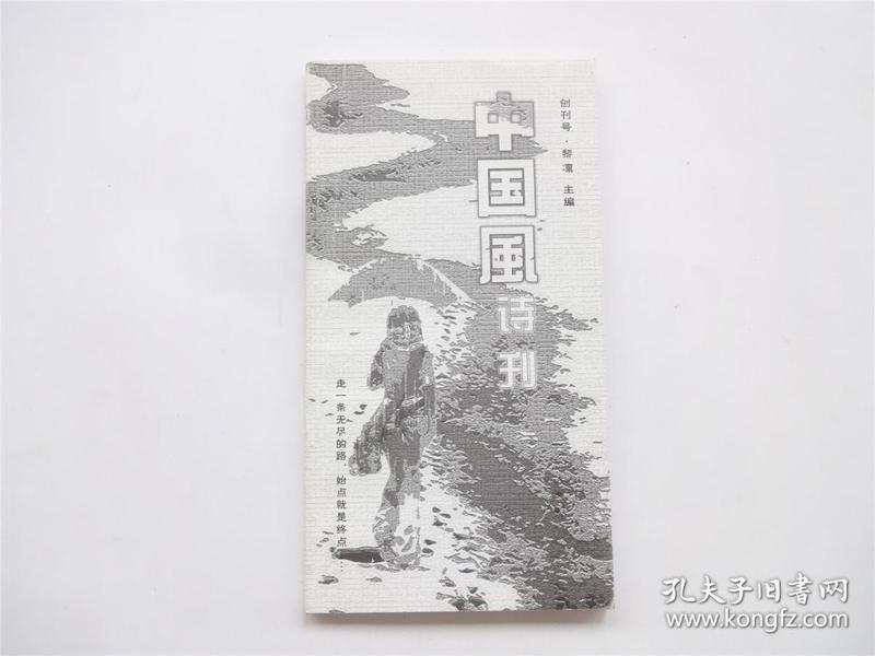 创刊号《中国风诗刊》