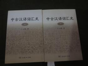 《中古汉语词汇史》  上下