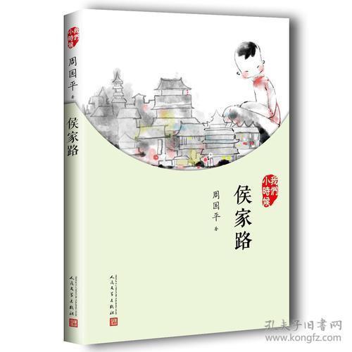 我们小时候:侯家路(2017年新版)