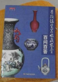 景德镇瓷器收藏鉴赏 - 百问百答