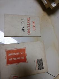毛泽东诗词(50开)英文版,内有毛像,Q04架