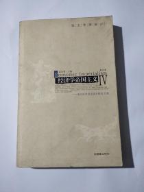 经济学帝国主义(第四卷)——《经济学消息报》精选文集/联智财经文丛