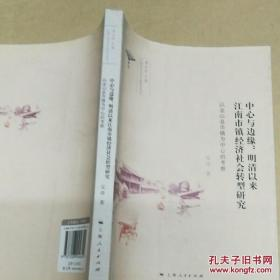 中心与边缘:明清以来江南市镇经济社会转型研究