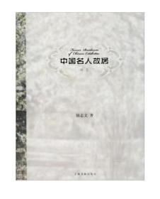 陆志文中国名人故居画集
