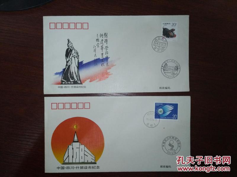 中国四川什邡设市纪念 (2枚)