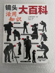 镜头活用知识大百科