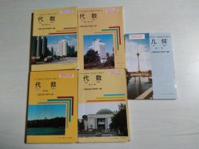 九年义务教育三年制初级中学教科书:代数 第一册上下、第二册、第三册 +几何(第一册)5册合售