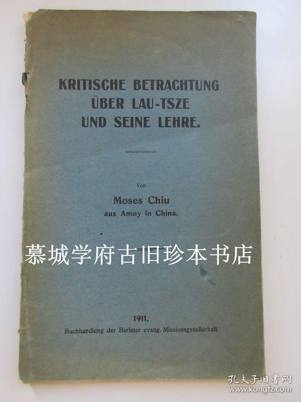 【稀见】中国现代哲学家(中国留德学生首批博士/新康德学派大师李耳的学生/北大哲学系主任)周慕西(1879-1914)德文著作《论老子及其学术》MOSES CHIU: KRITISCHE BETRACHTUNG ÜBER LAU-TSZE UND SEINE LEHRE